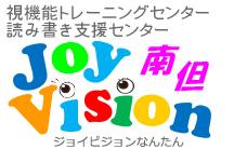 JoyVision南但